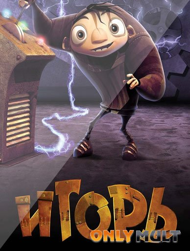 Poster Игорь