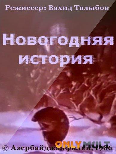 Poster Новогодняя история