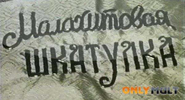 Второй скриншот Малахитовая шкатулка