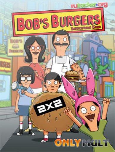 Poster Бургеры Боба