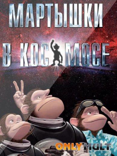 Poster Мартышки в космосе 2