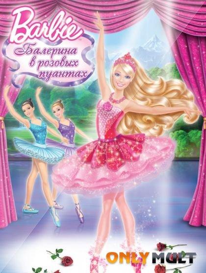 Poster Барби: Балерина в розовых пуантах