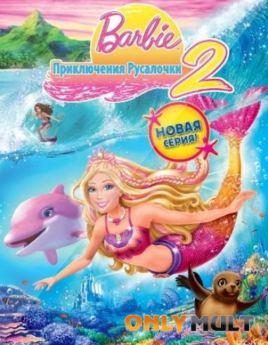 Poster Барби: Приключения Русалочки 2