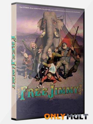 Poster Освободите Джимми