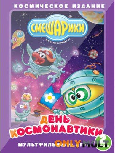 Poster Смешарики День космонавтики