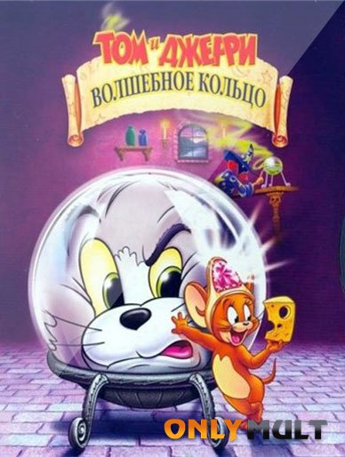 Poster Том и Джерри: Волшебное кольцо