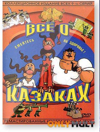 Poster Всё о казаках