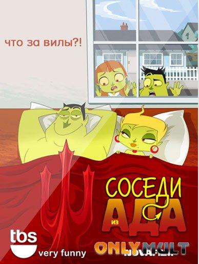 Poster Соседи из Ада