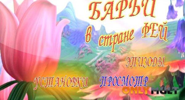 Третий скриншот Барби в стране фей