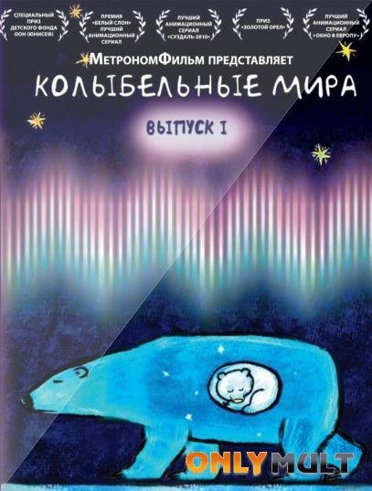 Poster Колыбельные мира