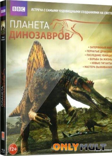 Poster Планета динозавров