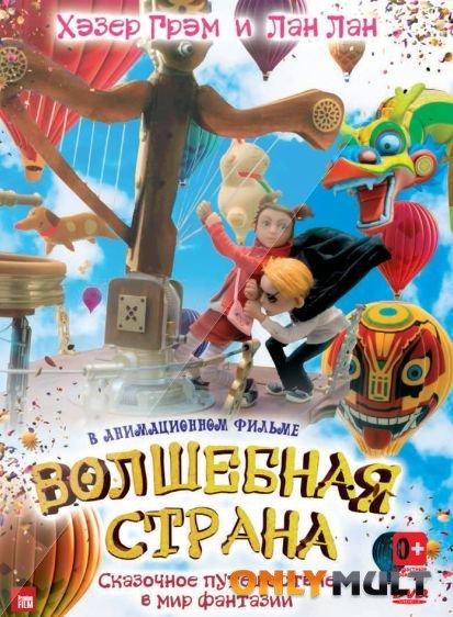 Poster Волшебная страна
