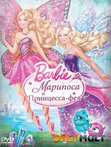 Poster Барби Марипоса