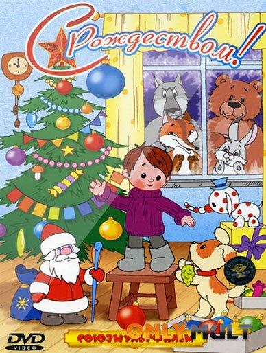 Poster С Рождеством