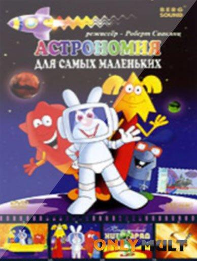 Poster Астрономия для самых маленьких