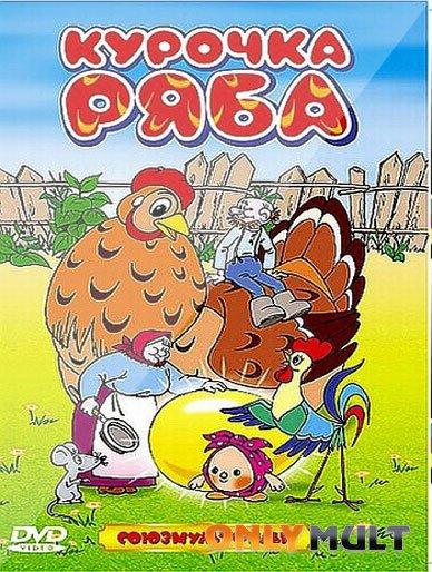 Poster Курочка Ряба