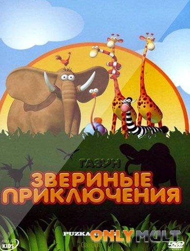 Poster Газун