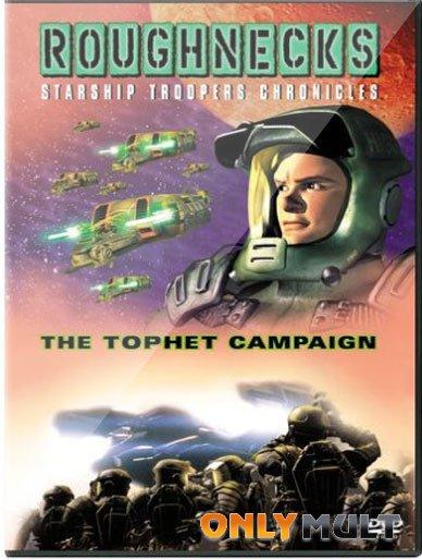 Poster Звездный десант 4