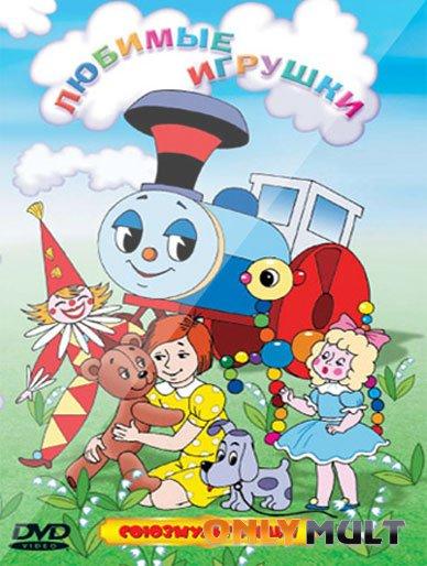 Poster Любимые игрушки