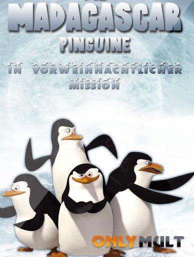 Poster Операция С Новым Годом