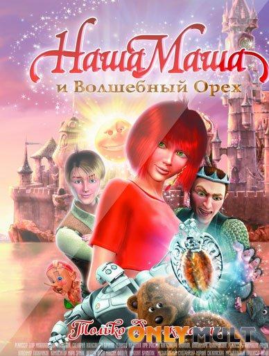 Poster Наша Маша и Волшебный орех