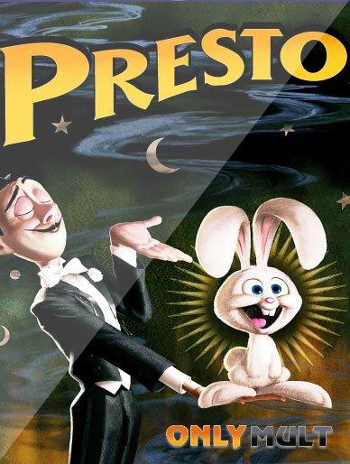 Poster Престо