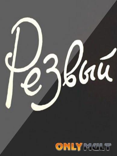Poster Резвый