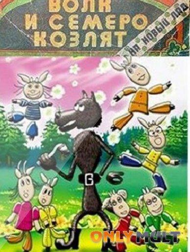 Poster Волк и семеро козлят на новый лад