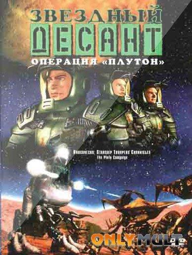 Poster Звёздный десант
