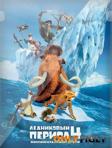 Poster Ледниковый период 4