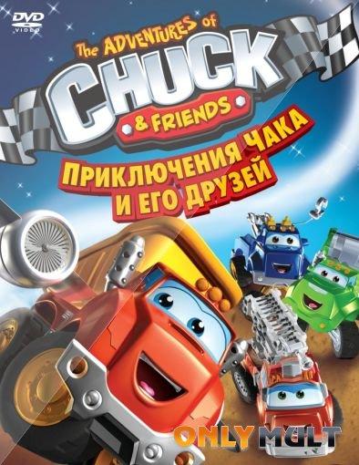Poster Приключения Чака и его друзей