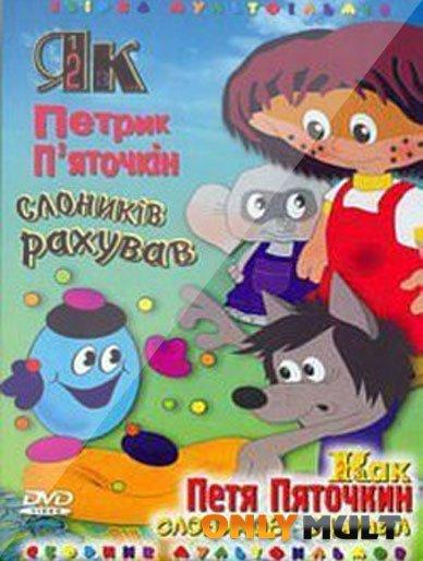 Poster Петя Пяточкин