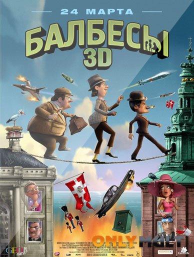 Poster Балбесы