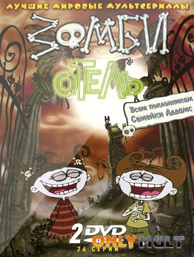 Poster Зомби отель