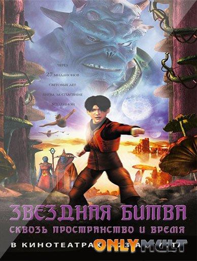 Poster Звездная битва