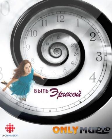Poster Быть Эрикой