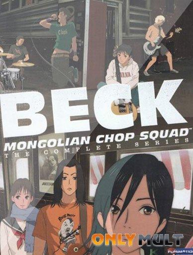 Poster Бек