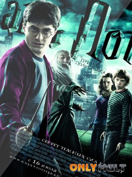 Poster Гарри Поттер и Принц-полукровка