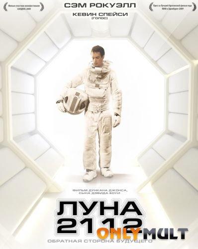 Poster Луна 2112