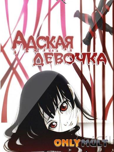 Poster Адская девочка