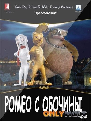Poster Ромео с обочины
