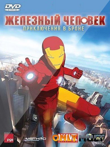 Poster Железный человек: Приключения в броне