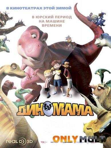 Poster Диномама
