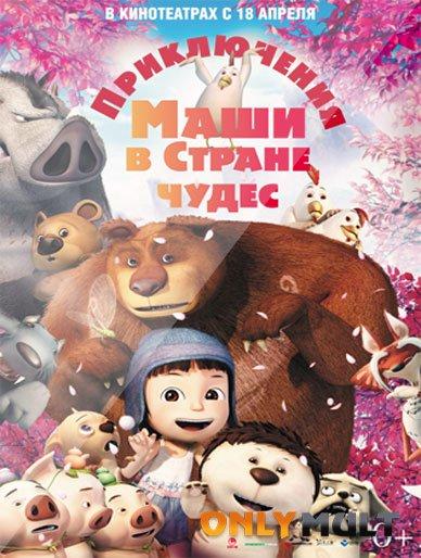 Poster Приключения Маши в Стране Чудес