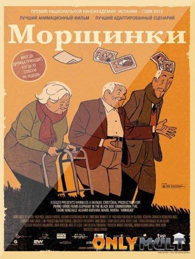 Poster Морщинки