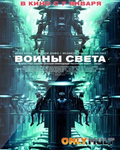 Poster Воины света