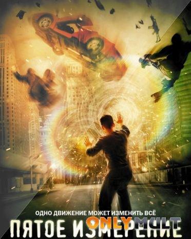 Poster Пятое измерение
