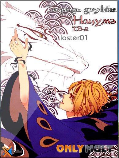 Poster Тетрадь дружбы Нацумэ