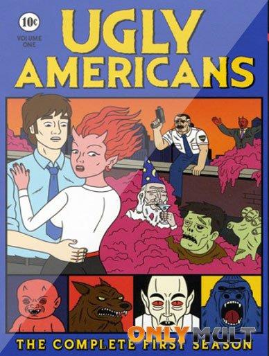 Poster Гадкие Американцы