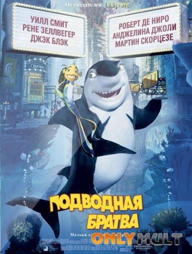 Poster Подводная братва